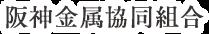 阪神金属協同組合